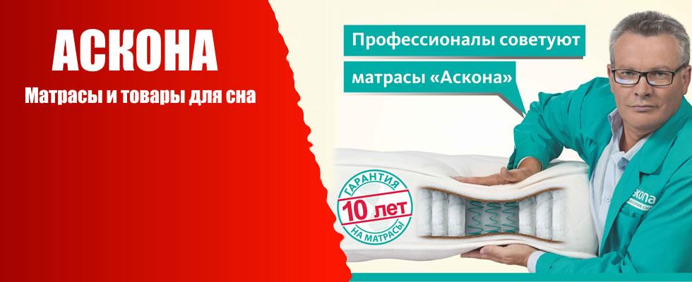 Матрасы АСКОНА
