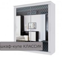 Шкаф-купе Классик