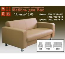 Алекто 1.03 Диван 2-х местный офисный