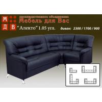 Алекто 1.05 Угловой диван