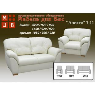 Алекто 1.11 Кресло