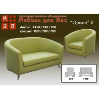 Орион 6 Кресло