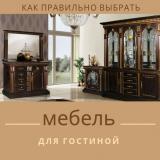 Как правильно выбрать и купить мебель для гостиной.