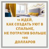 11 идей, как создать уют в спальне, не потратив больше 100 долларов