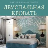 Двуспальная кровать: факторы комфортности