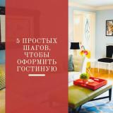 5 простых шагов, чтобы оформить гостиную