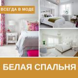 Белая спальня. Всегда в моде.