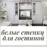 Белые стенки для гостиной