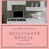 Модульная мебель для гостиной! Современный выбор