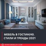 Мебель в гостиную. Стили и тренды 2021