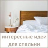 Интересные идеи для спальни. Фото