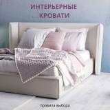 Интерьерные кровати. Правила выбора