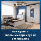 Как купить спальный гарнитур по распродаже ?