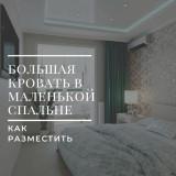 Как разместить большую кровать в маленькой спальне?
