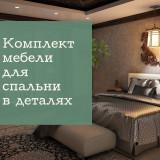 Комплект мебели для спальни в деталях