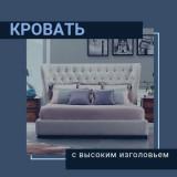Кровать с высоким изголовьем