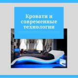 Кровати и современные технологии