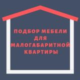 Подбор мебели для малогабаритной квартиры
