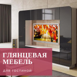 Глянцевая мебель для гостиной