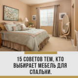 15 советов тем, кто выбирает мебель для спальни.