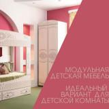 Модульная детская мебель-идеальный вариант для детской комнаты