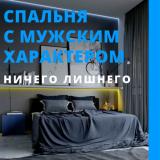 Спальня с мужским характером. Ничего лишнего