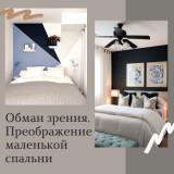 Обман зрения. Преображение маленькой спальни