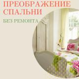Преображение спальни без ремонта