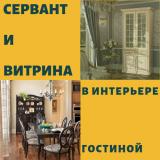 Сервант и витрина в интерьере гостиной