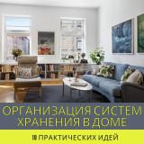 Организация систем хранения в доме: 10 практических идей