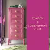 Комоды в современном стиле