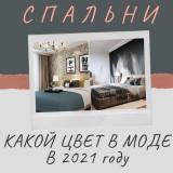 Спальня. Какой цвет в моде в 2021 году