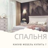 Спальня. Какую мебель купить?