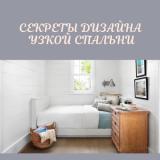 Секреты дизайна узкой спальни